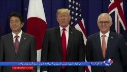 دستاوردهای سفر رئیس جمهوری آمریکا به پنج کشور آسیایی
