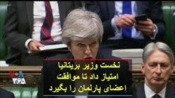 نخست وزیر بریتانیا امتیاز داد تا موافقت اعضای پارلمان را بگیرد