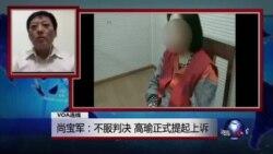 VOA连线:尚宝军:不服判决,高瑜正式提起上诉