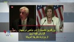 بزرگترین نشست آزادی مذهبی در جهان گزارش گیتا آرین از وزارت خارجه آمریکا