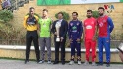 پاکستان سپر لیگ کی ٹرافی کی تقریبِ رونمائی