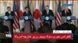 نسخه کامل کنفرانس خبری وزرای دفاع و خارجه آمریکا و ژاپن