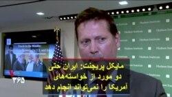 مایکل پریجنت: ایران حتی دو مورد از خواستههای آمریکا را نمیتواند انجام دهد