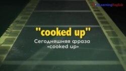 «Английский как в кино»: cooked up