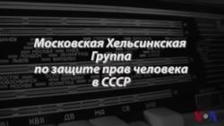 Восьмая серия. Московская Хельсинкская группа