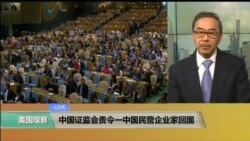 VOA连线(方冰):美国促成削减联合国经费2.85亿美元