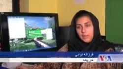 فلم سرنوشت بانوی افغان در جشنواری سارک