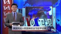 VOA连线:美国民运人权团体抗议习近平访美