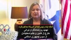 آماندا بنت رئیس صدای آمریکا محکوم کرد: تهدید روزنامهنگاران ایرانی خارج از کشور و خانوادههایشان از سوی جمهوری اسلامی