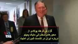 گزارش فرهاد پولادی از محورهای سخنرانی مایک پمپئو درباره ایران در نشست شورای امنیت