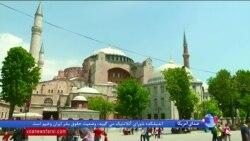 ترکیه می گوید با وجود سقوط ارزش لیر، تعداد گردشگران افزایش دارد
