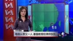 VOA连线:电视认罪又一人 基督教维权律师张凯