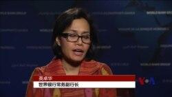 世界银行: 巴拿马文件显示需要变革