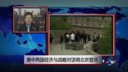 VOA连线:美中两国经济与战略对话明北京登场