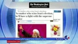 نگاهی به مطبوعات: پیروزی حسن روحانی در انتخابات ریاست جمهوری ایران
