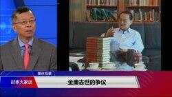 媒体观察(海涛):金庸去世的争议