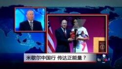焦点对话:米歇尔中国行,传达正能量?