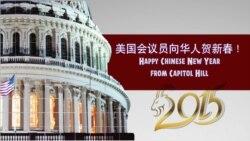 美国会议员通过美国之音向华人贺新春
