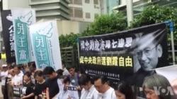 """刘晓波""""尾七""""香港团体促中国释放刘霞"""
