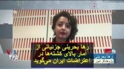 رها بحرینی جزئیاتی از آمار بالای کشتهها در اعتراضات ایران میگوید