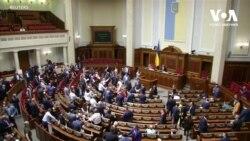 Що буде, якщо в Україні скасують депутатську недоторканність? – Думки аналітиків США. Відео