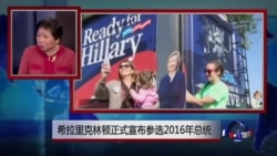 小夏看美国:希拉里克林顿正式宣布参选2016年总统
