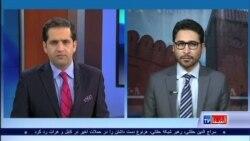 مصاحبه با نجیب الله آزاد، معاون سخنگوی رئیس جمهور غنی