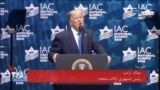 نسخه کامل سخنرانی پرزیدنت ترامپ در کنفرانس سالانه شورای اسرائیلی - آمریکایی