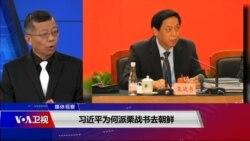 媒体观察(海涛):习近平为何派栗战书去朝鲜