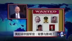 时事看台:美起诉中国军官:背景与影响?