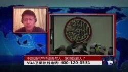 时事大家谈:中国因何严待维吾尔人,宽待回族人?