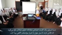 آگاهی از اضرار مواد مخدر به دانش آموزان مکاتب در بلخ