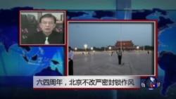 VOA连线:六四周年北京严密封锁