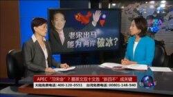 VOA卫视(2016年10月9日 海峡论谈 完整版)