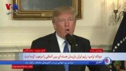 تغییر سیاست آمریکا/ ترامپ: سپاه پاسداران (سارقان اقتصاد ایران) منتظر تحریم های سخت ما باشد