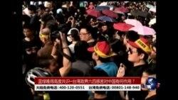 海峡论谈:蓝绿难得高度共识 - 台湾政界六四感言对中国之作用