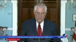 تیلرسون ادعای کنارهگیریاش را رد کرد؛ اشاره وزیر خارجه آمریکا به ایران
