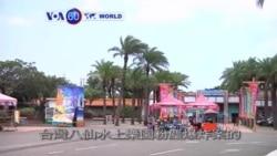 VOA國際60秒(粵語): 2015年6月29日