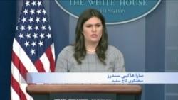 کاخ سفید: سیاست جدید پرزیدنت ترامپ در مورد ایران فقط به نقایص برجام ختم نمی شود