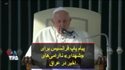 پیام پاپ فرانسیس برای «شهدای» ناآرامیهای اخیر در عراق