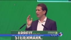 نگاهی به انتخابات اتریش: آیا پوپولیسم راستگرا در اروپا زنده است؟