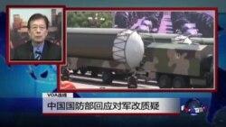 VOA连线:中国国防部回应对军改质疑;中国军改是否针对美国?