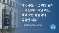 [VOA 모닝 뉴스] 10월 19일
