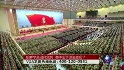 时事大家谈:朝鲜半岛四月危机,美中出手谁主胜负?