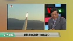 时事看台:朝鲜半岛战争一触即发?