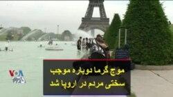 موج گرما دوباره موجب سختی مردم در اروپا شد