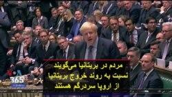 مردم در بریتانیا میگویند نسبت به روند خروج بریتانیا از اروپا سردرگم هستند