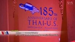 ฉลอง 2 ศตวรรษแห่งมิตรภาพและ 185 ปี ความสัมพันธ์การทูตไทย-สหรัฐฯ