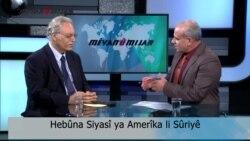 ئاستی ڕۆڵی سیاسی ئەمەریکا لە سوریا