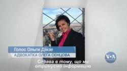 Чи обміняють Сєнцова? - коментар Ольги Дінзе. Відео